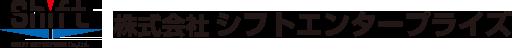 株式会社シフトエンタープライズ
